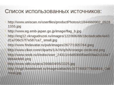 Список использованных источников: http://www.uniscan.ro/userfiles/productPhot...