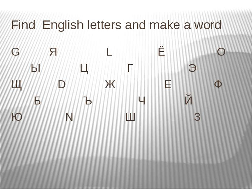 Find English letters and make a word G Я L Ё О Ы Ц Г Э Щ D Ж Е Ф Б Ъ Ч Й Ю N Ш З