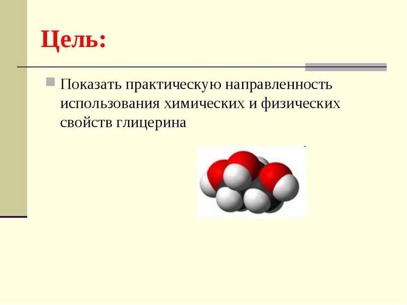 Цель: Показать практическую направленность использования химических и физичес...