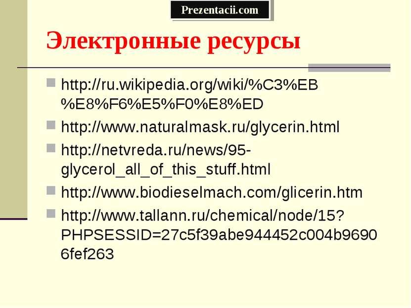 Электронные ресурсы http://ru.wikipedia.org/wiki/%C3%EB%E8%F6%E5%F0%E8%ED htt...