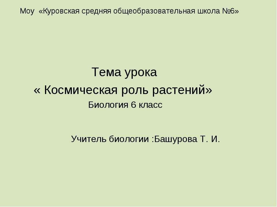 Моу «Куровская средняя общеобразовательная школа №6» Тема урока « Космическая...