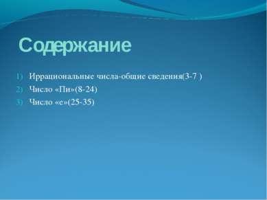 Иррациональные числа-общие сведения(3-7 ) Число «Пи»(8-24) Число «е»(25-35) С...
