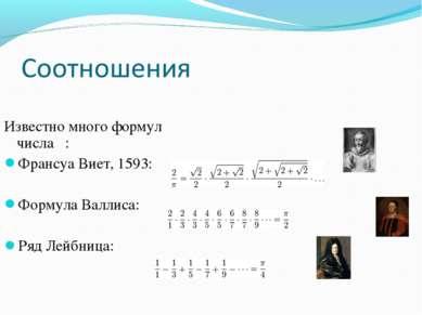 Известно много формул числа π: Франсуа Виет, 1593: Формула Валлиса: Ряд Лейбн...