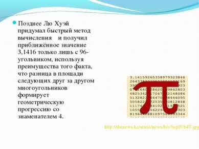 Позднее Лю Хуэй придумал быстрый метод вычисления π и получил приближённое зн...