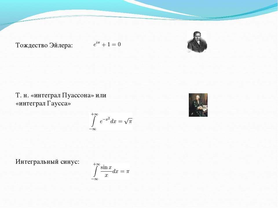Тождество Эйлера: Т. н. «интеграл Пуассона» или «интеграл Гаусса» Интегральны...