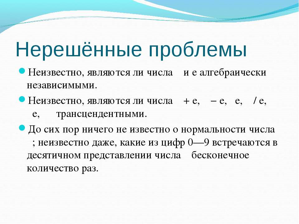 Нерешённые проблемы Неизвестно, являются ли числа π и e алгебраически независ...
