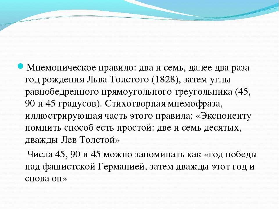 Мнемоническое правило: два и семь, далее два раза год рождения Льва Толстого ...