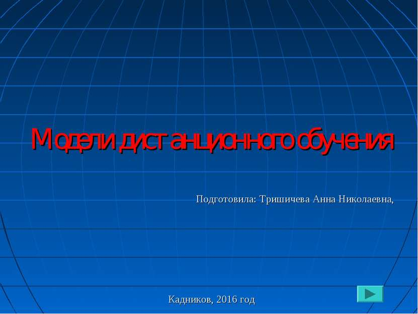 Модели дистанционного обучения Подготовила: Тришичева Анна Николаевна, Кадник...