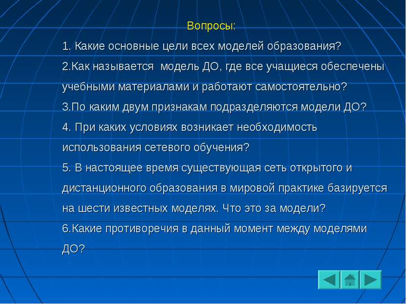 Вопросы: 1. Какие основные цели всех моделей образования? 2.Как называется мо...