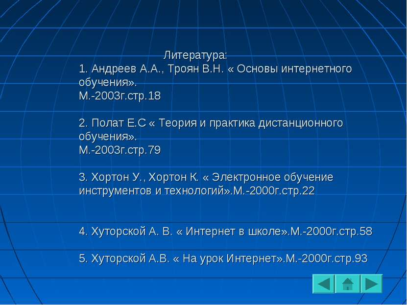 Литература: 1. Андреев А.А., Троян В.Н. « Основы интернетного обучения». М.-2...