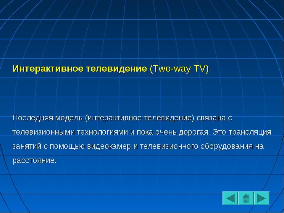 Интерактивное телевидение (Two-way TV) Последняя модель (интерактивное телеви...