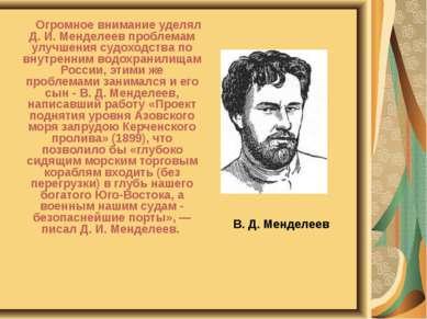 В. Д. Менделеев Огромное внимание уделял Д. И. Менделеев проблемам улучшения ...