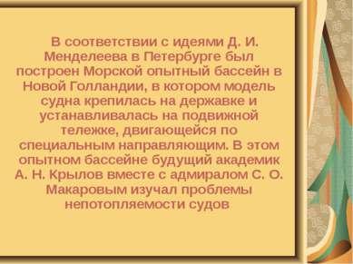 В соответствии с идеями Д. И. Менделеева в Петербурге был построен Морской оп...