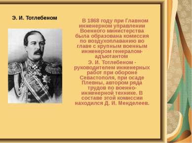 Э. И. Тотлебеном В 1868 году при Главном инженерном управлении Военного минис...