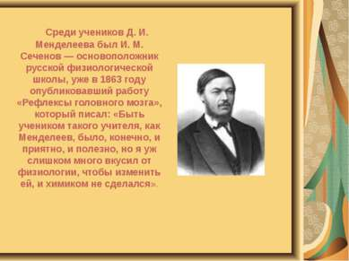 Среди учеников Д. И. Менделеева был И. М. Сеченов — основоположник русской фи...