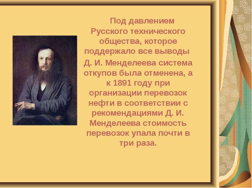 Под давлением Русского технического общества, которое поддержало все выводы Д...