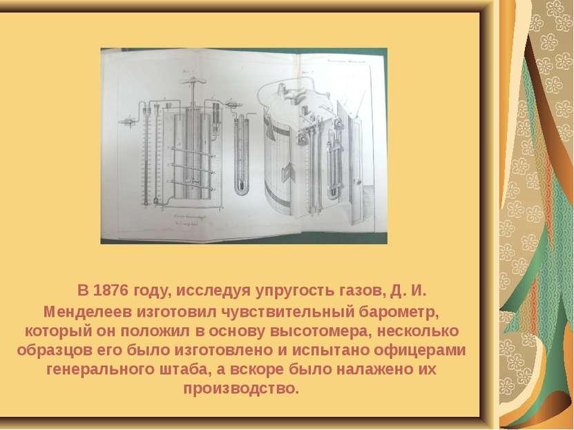 В 1876 году, исследуя упругость газов, Д. И. Менделеев изготовил чувствительн...