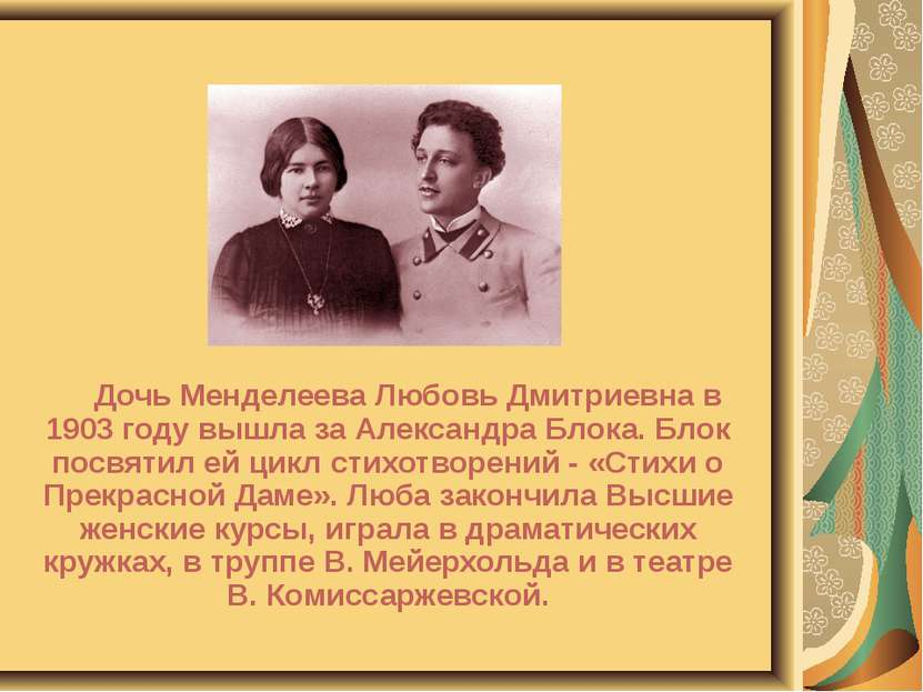 Дочь Менделеева Любовь Дмитриевна в 1903 году вышла за Александра Блока. Блок...