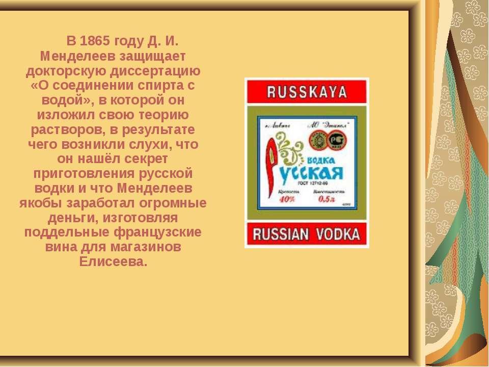 В 1865 году Д. И. Менделеев защищает докторскую диссертацию «О соединении спи...