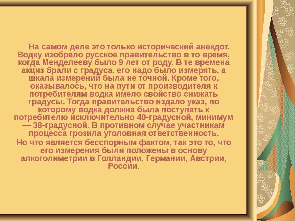 На самом деле это только исторический анекдот. Водку изобрело русское правите...