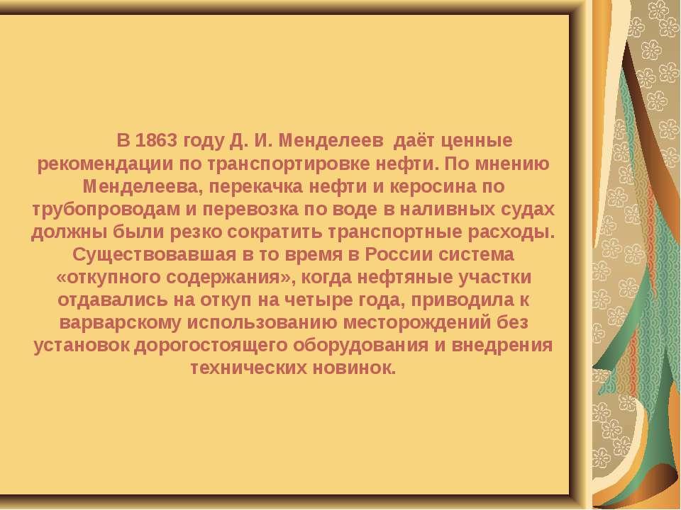 В 1863 году Д. И. Менделеев даёт ценные рекомендации по транспортировке нефти...