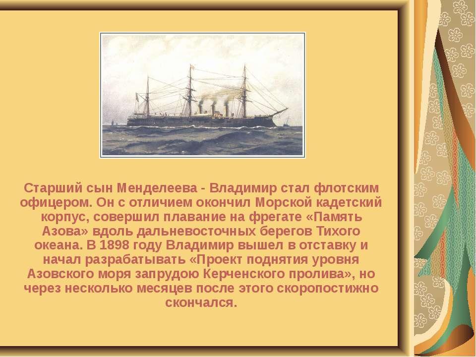 Старший сын Менделеева - Владимир стал флотским офицером. Он с отличием оконч...