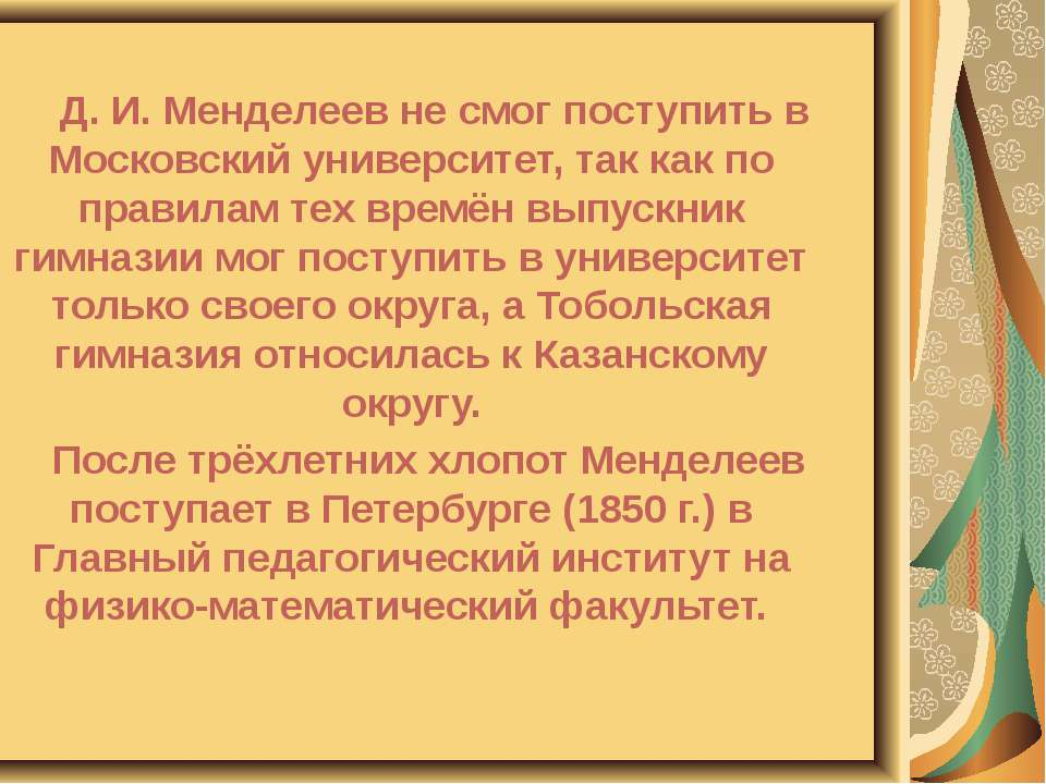 Д. И. Менделеев не смог поступить в Московский университет, так как по правил...