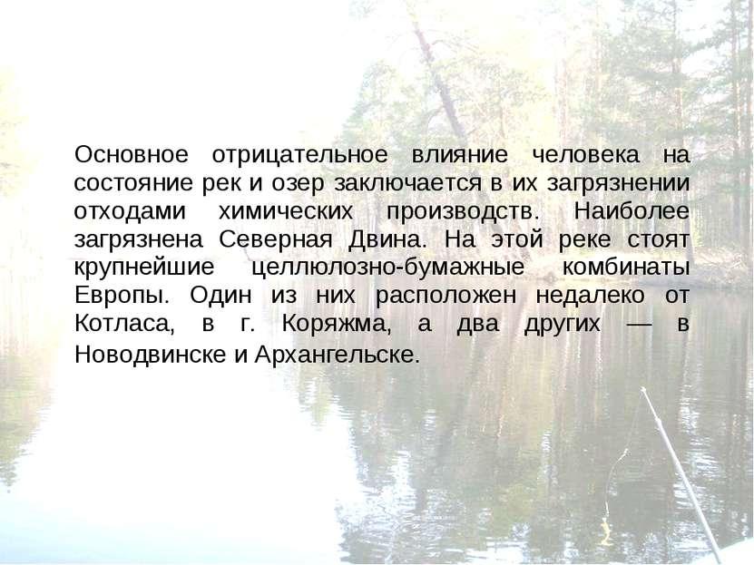 Основное отрицательное влияние человека на состояние рек и озер заключается в...