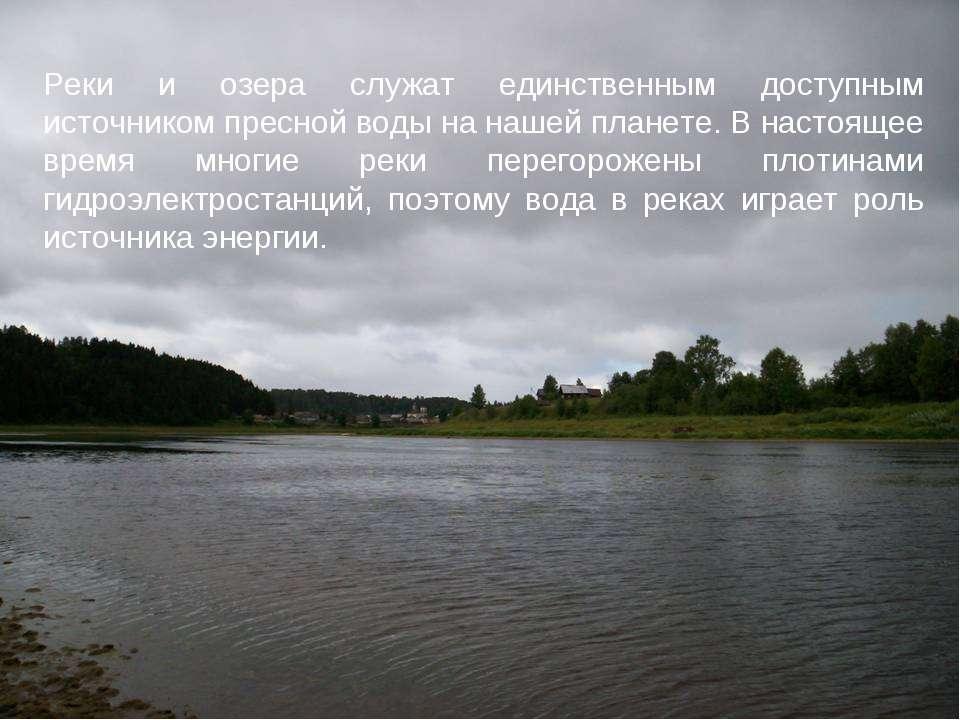 Реки и озера служат единственным доступным источником пресной воды на нашей п...