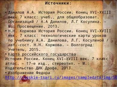 Источники: Данилов А.А. История России. Конец XVI-XVIII век. 7 класс: учеб., ...