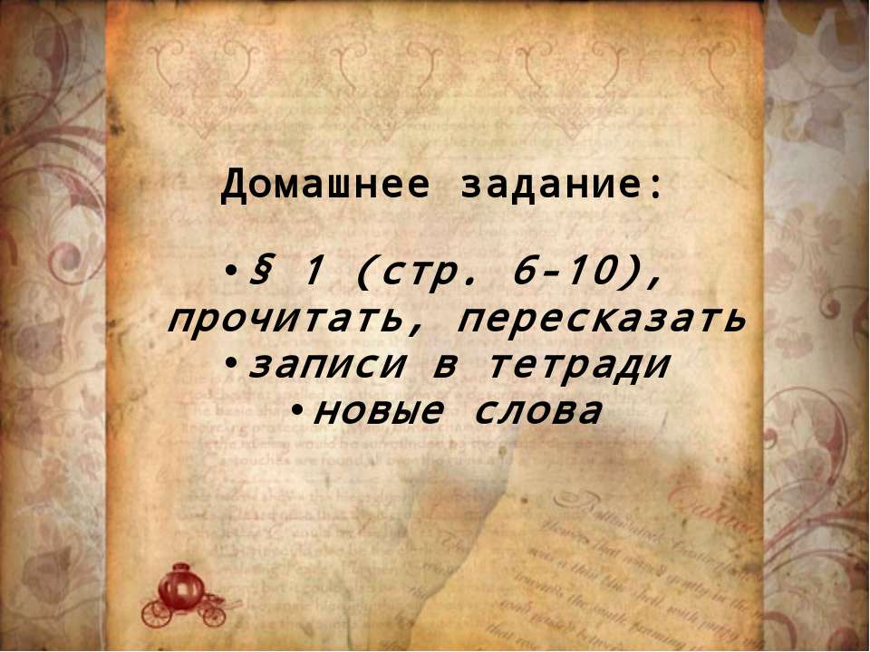 Домашнее задание: § 1 (стр. 6-10), прочитать, пересказать записи в тетради но...