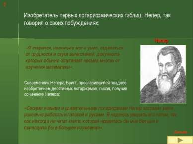 Изобретатель первых логарифмических таблиц, Непер, так говорил о своих побужд...
