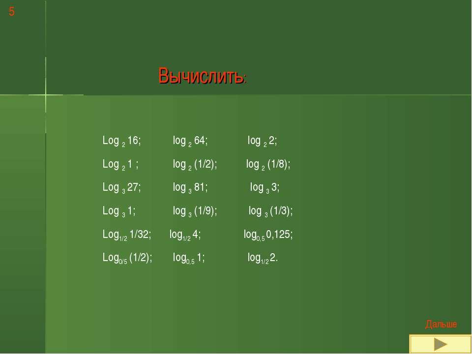 Log 2 16; log 2 64; log 2 2; Log 2 1 ; log 2 (1/2); log 2 (1/8); Log 3 27; lo...