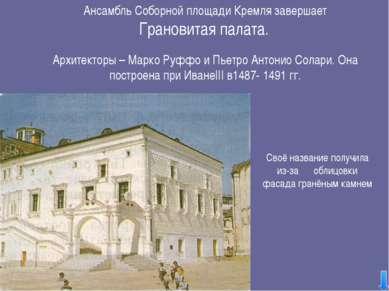 Ансамбль Соборной площади Кремля завершает Грановитая палата. Архитекторы – М...