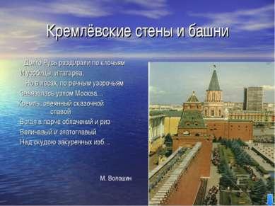 Кремлёвские стены и башни Долго Русь раздирали по клочьям И усобицы, и татарв...