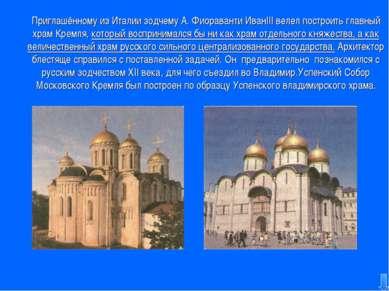 Приглашённому из Италии зодчему А. Фиораванти ИванIII велел построить главный...