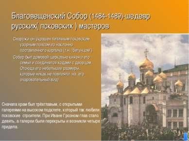Благовещенский Собор (1484-1489)-шедевр русских( псковских ) мастеров Cнаружи...