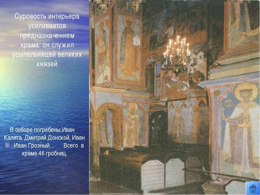 Суровость интерьера усиливается предназначением храма: он служил усыпальницей...