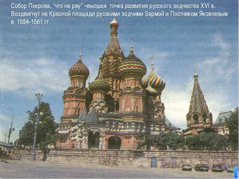 """Собор Покрова, """"что на рву"""" –высшая точка развития русского зодчества XVI в. ..."""