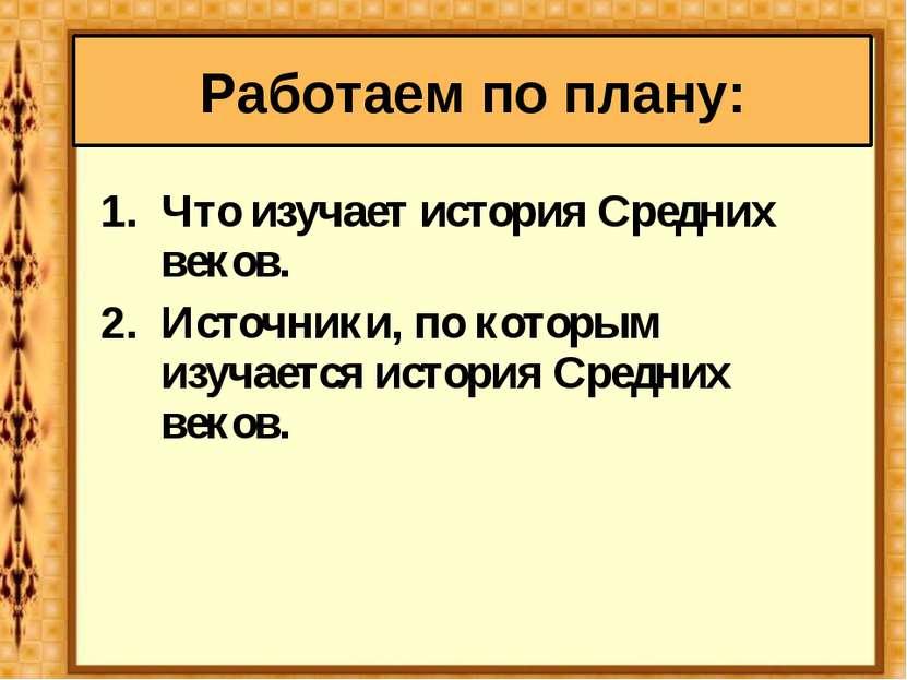 Что изучает история Средних веков. Источники, по которым изучается история Ср...