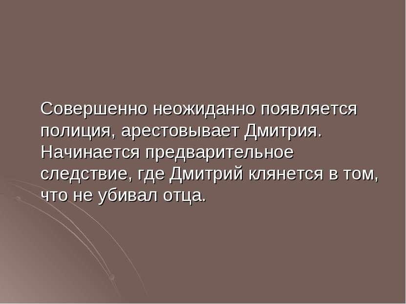 Совершенно неожиданно появляется полиция, арестовывает Дмитрия. Начинается пр...