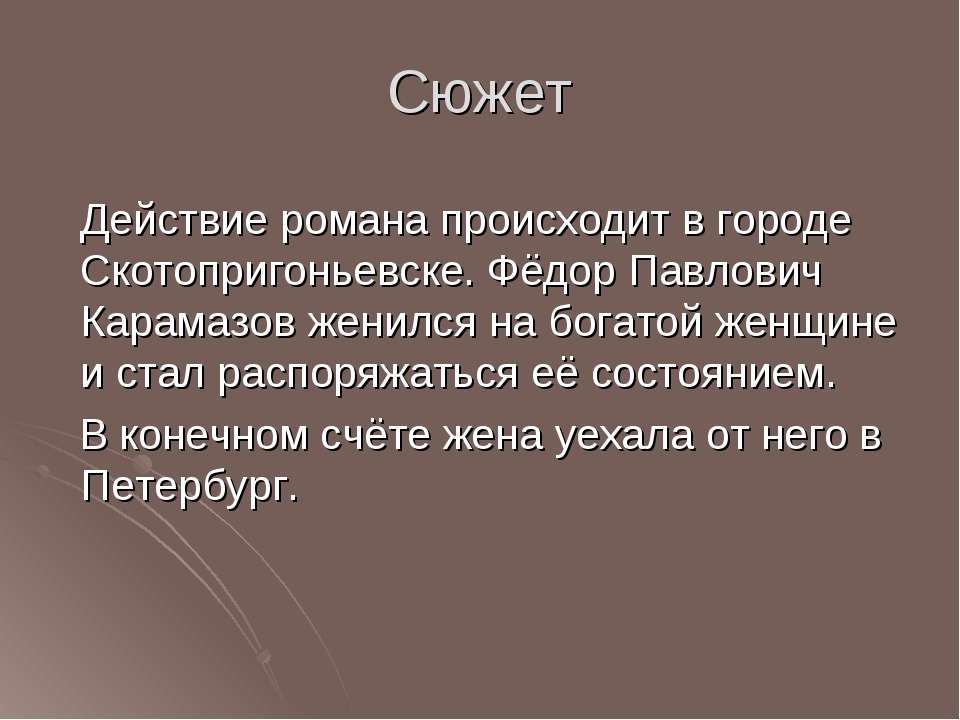 Сюжет Действие романа происходит в городе Скотопригоньевске. Фёдор Павлович К...