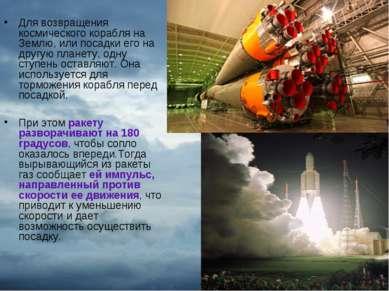 Для возвращения космического корабля на Землю, или посадки его на другую план...