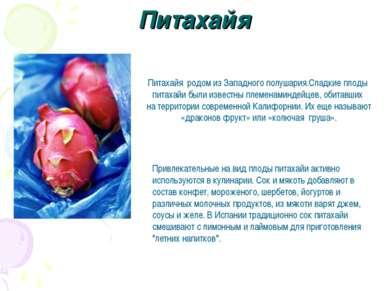 Питахайя Питахайя родом из Западного полушария.Сладкие плоды питахайи были из...