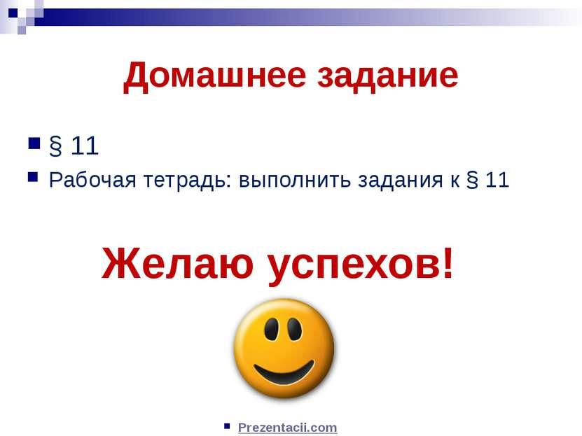 Домашнее задание § 11 Рабочая тетрадь: выполнить задания к § 11 Желаю успехов...
