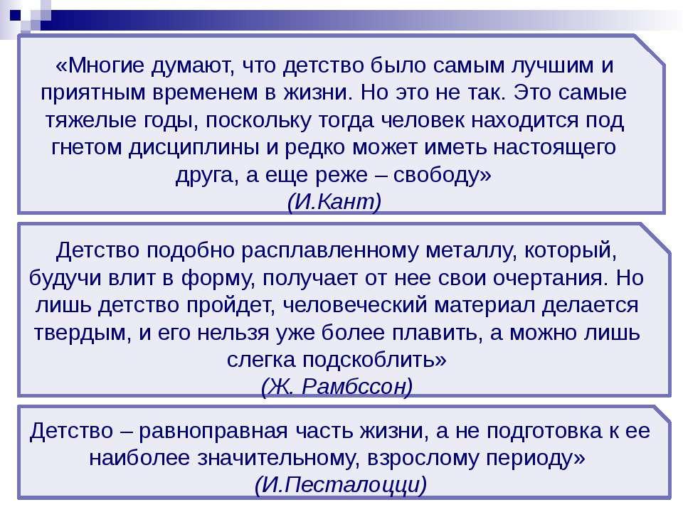 """Попова Ирина Александровна МОУ""""Чергинская СОШ"""" «Многие думают, что детство б..."""