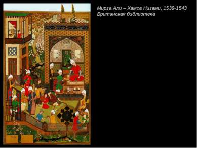 Мирза Али – Хамса Низами, 1539-1543 Британская библиотека