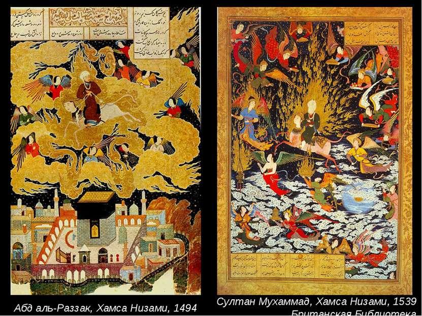 Абд аль-Раззак, Хамса Низами, 1494 Султан Мухаммад, Хамса Низами, 1539 Британ...
