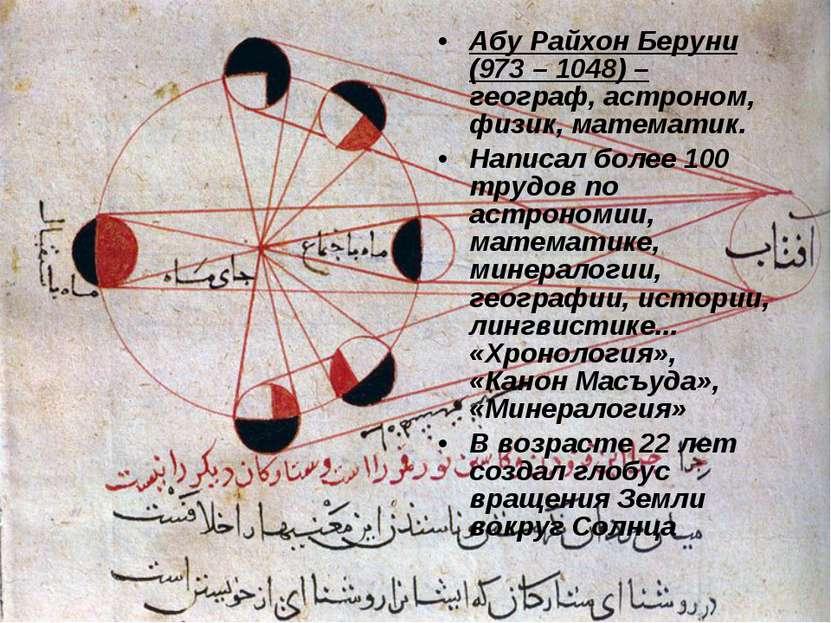 Абу Райхон Беруни (973 – 1048) – географ, астроном, физик, математик. Написал...