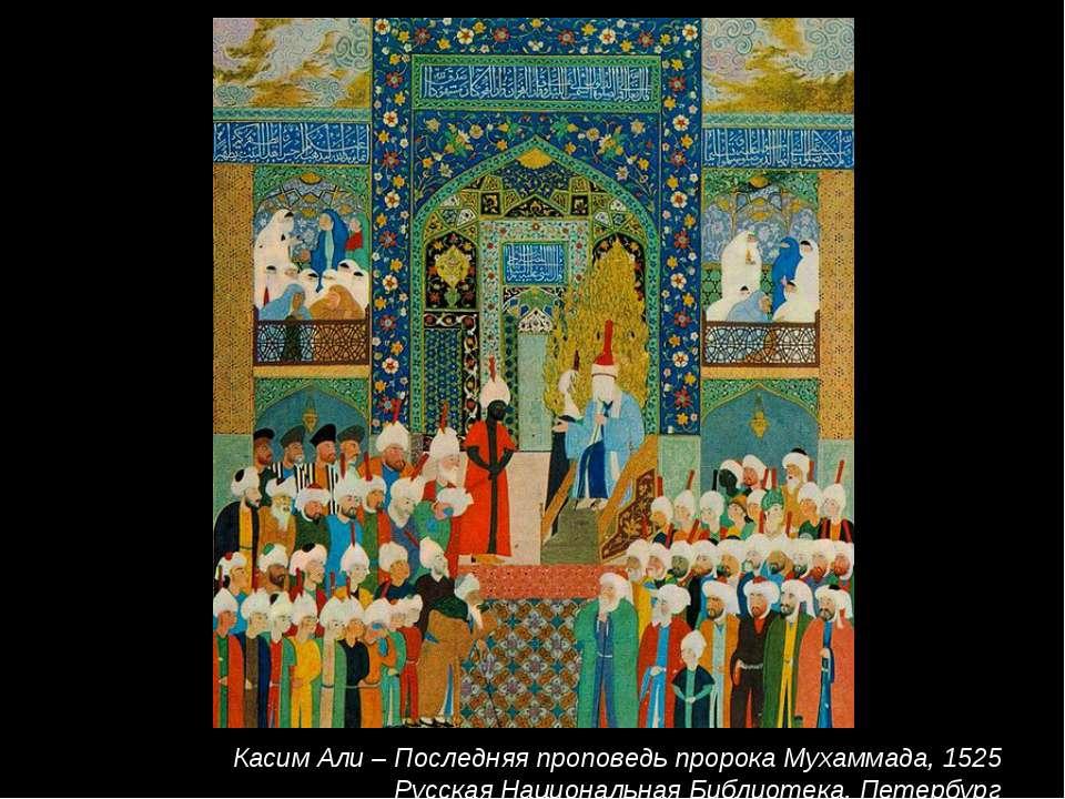 Касим Али – Последняя проповедь пророка Мухаммада, 1525 Русская Национальная ...